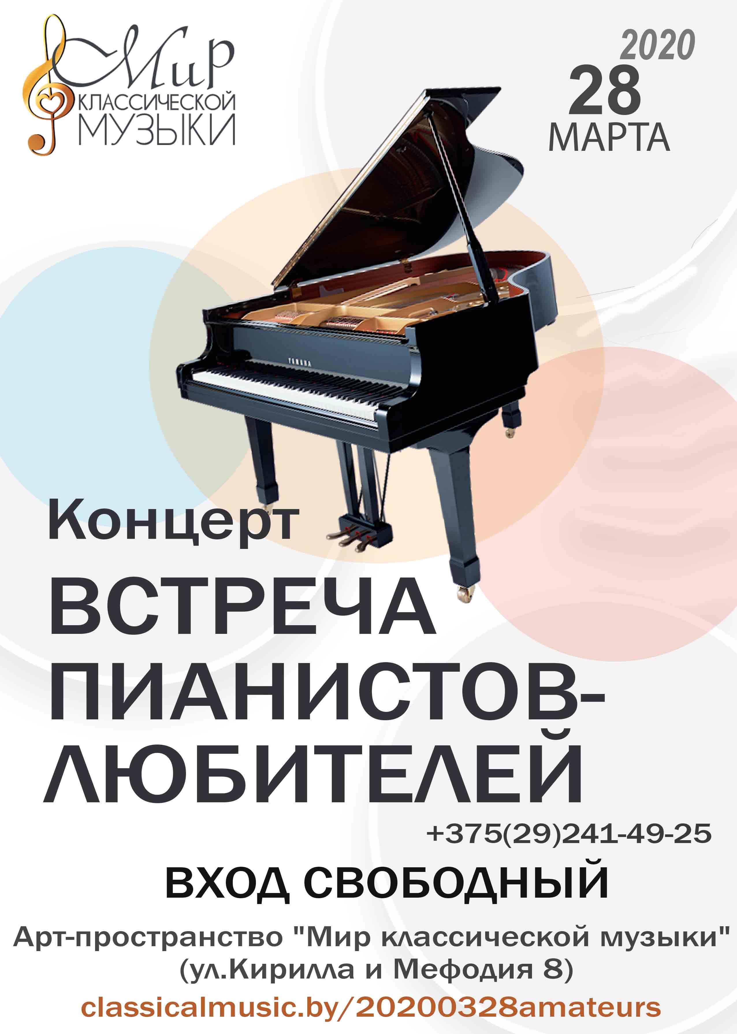 28.03 Приглашаем на встречу пианистов-любителей.