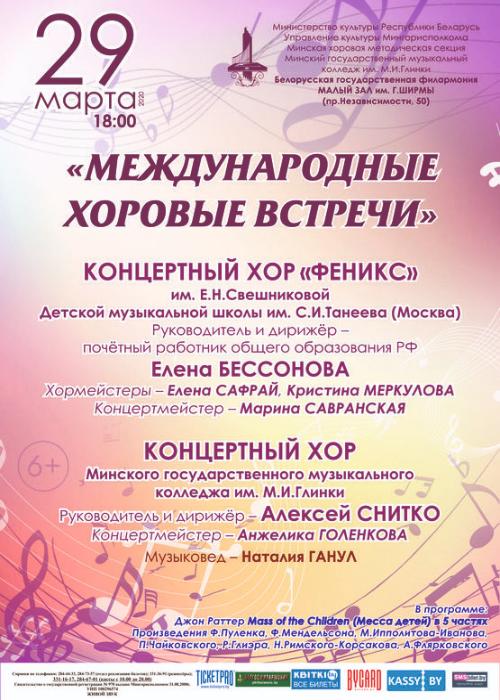 29.03 «Международные хоровые встречи»   ОТМЕНЁН