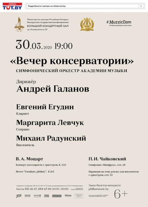 30.03 Вечер консерватории    ОТМЕНЁН