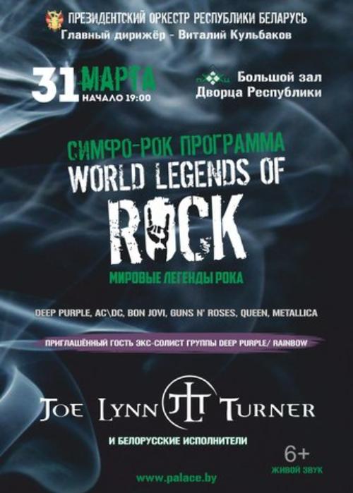 31.03 Концерт Заслуженного коллектива РБ Президентского оркестра World Legends of Rock при участии Джо Линн Тернера   ПЕРЕНОС НА 13.06
