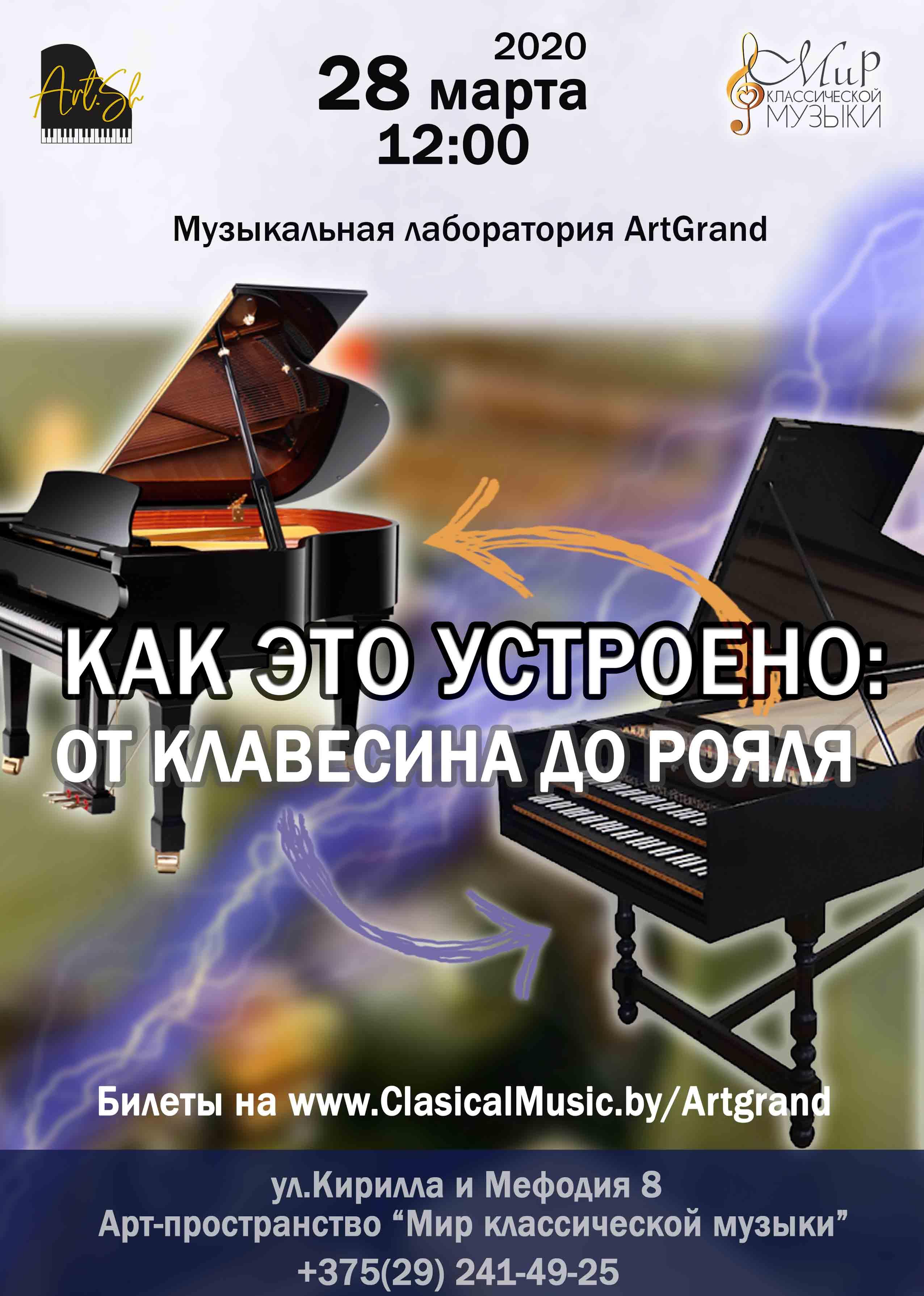 28.03 Как это устроено: От клавесина до рояля. Арт-пространство Мир классической музыки