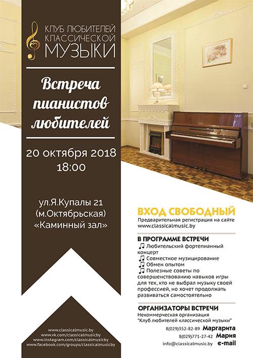 2018.10.20 Встреча пианистов-любителей