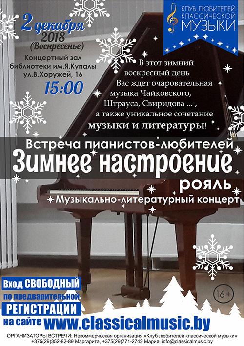 2018.12.02 Встреча пианистов-любителей «Зимнее настроение»