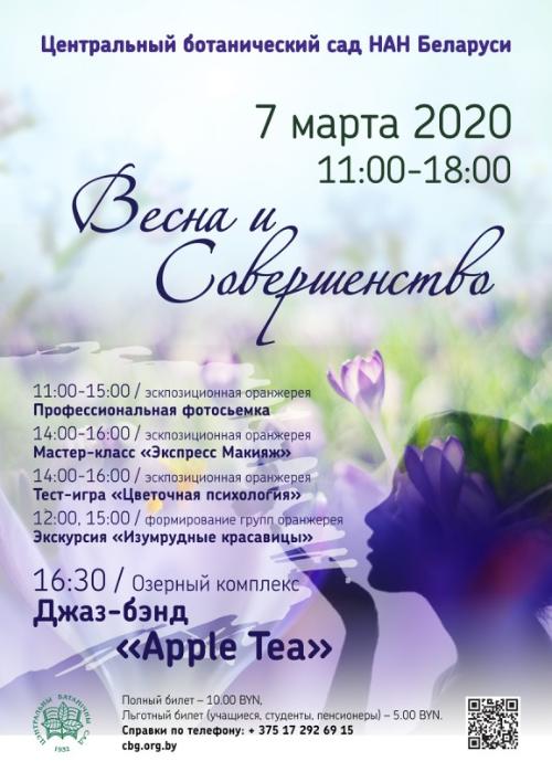 07.03 Весна и Совершенство. Выступление Джаз-бэнда Apple Tea (Яблочный чай).