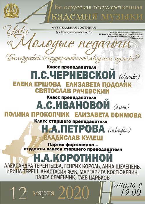 12.03 МОЛОДЫЕ ПЕДАГОГИ БГАМ – КОНЦЕРТ ИНСТРУМЕНТАЛЬНОЙ МУЗЫКИ