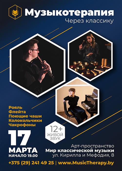 17.03 Музыкотерапия через классику: Флейта, рояль и поющие чаши