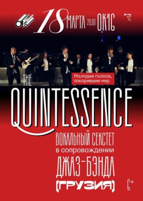 18.03 Вокальный секстет The Quintessence (Грузия)  ПЕРЕНОС НА 04.06