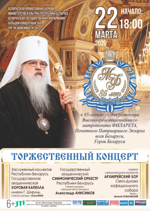 22.03 Торжественный концерт к 85-летию митрополита Филарета