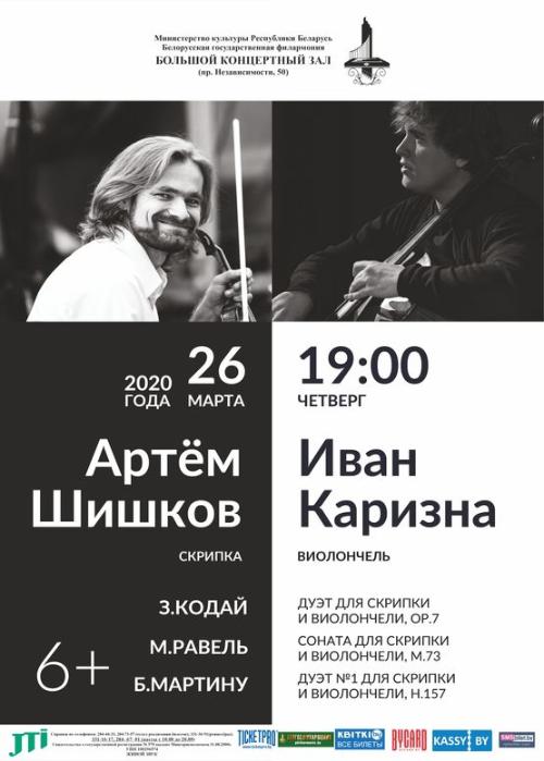 26.03 Артём Шишков (скрипка), Иван Каризна (виолончель)   ОТМЕНЁН