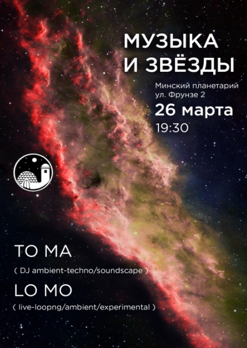 26.03 Музыка и звёзды