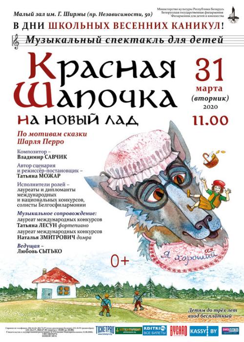31.03 Музыкальный спектакль для детей Красная Шапочка на новый лад