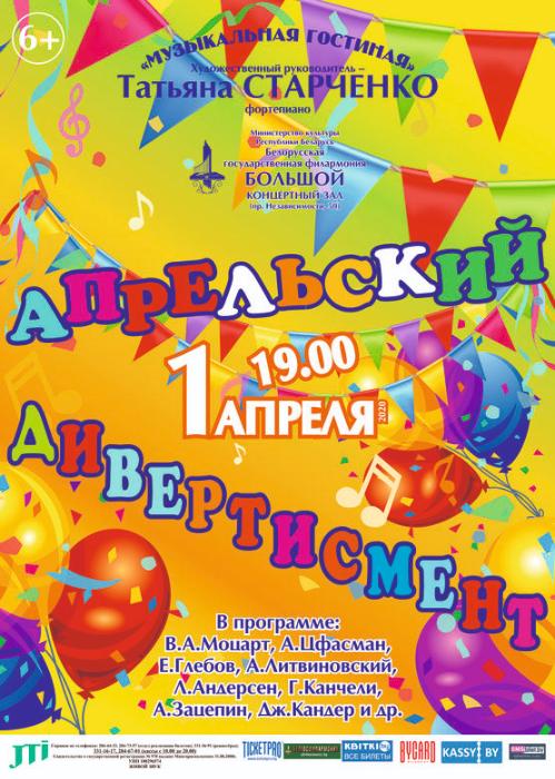 01.04 Музыкальная гостиная представляет: Апрельский дивертисмент