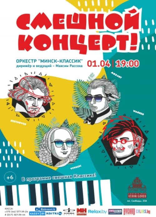 01.04 Смешной концерт!  с оркестром Минск-Классик   ОТМЕНА
