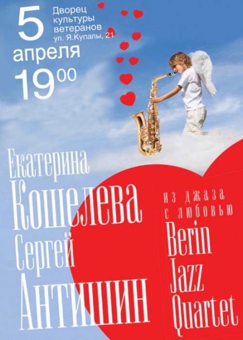 05.04 Из джаза с любовью: Berin Jazz Quartet и Екатерина Кошелева в Минске