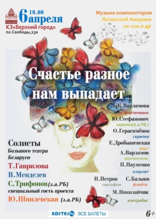 06.04 Концертная программа Счастье разное нам выпадает   ПЕРЕНОС НА 19.10