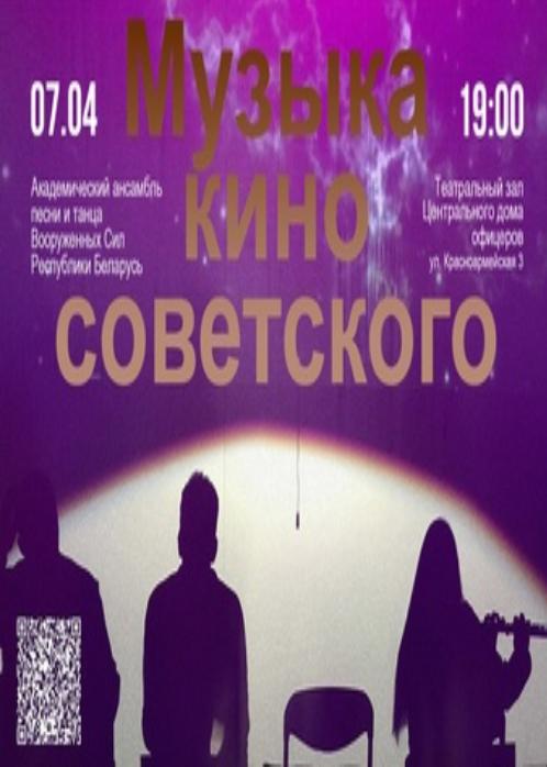 07.04 Музыка советского кино