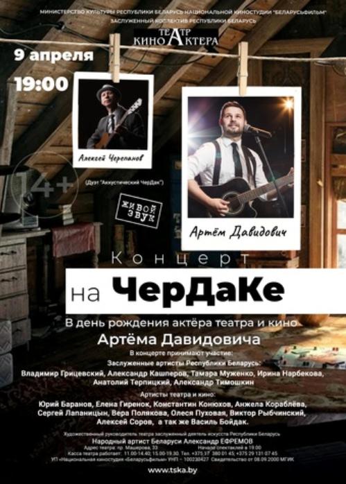 09.04 Концерт на чердаке. Театр-студия киноактёра