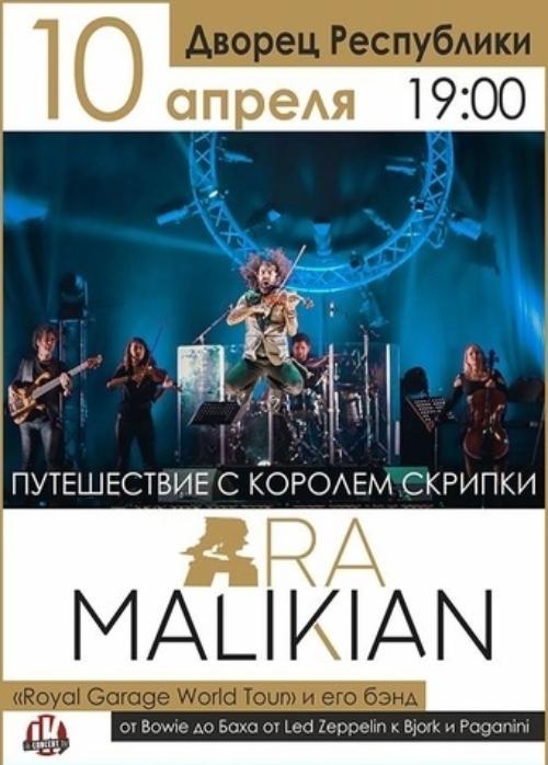 10.04 Ара Маликян   ПЕРЕНОС НА 21.05