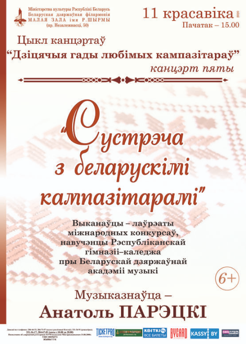 11.04 Цикл концертов Детские годы любимых композиторов: «Встреча с белорусскими композиторами