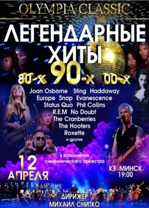 12.04 Легендарные хиты 80-х 90-х 00-х в исполнении симфонического оркестра Olympia Classic
