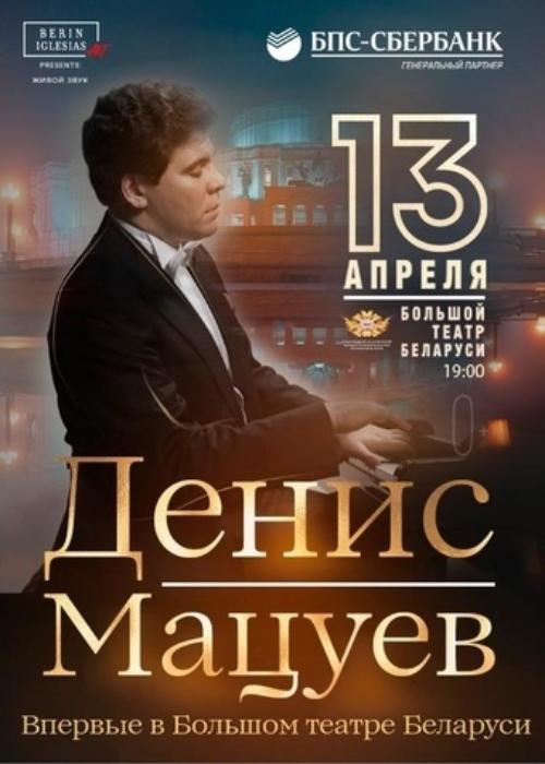 13.04 Денис Мацуев на сцене Большого театра оперы и балета
