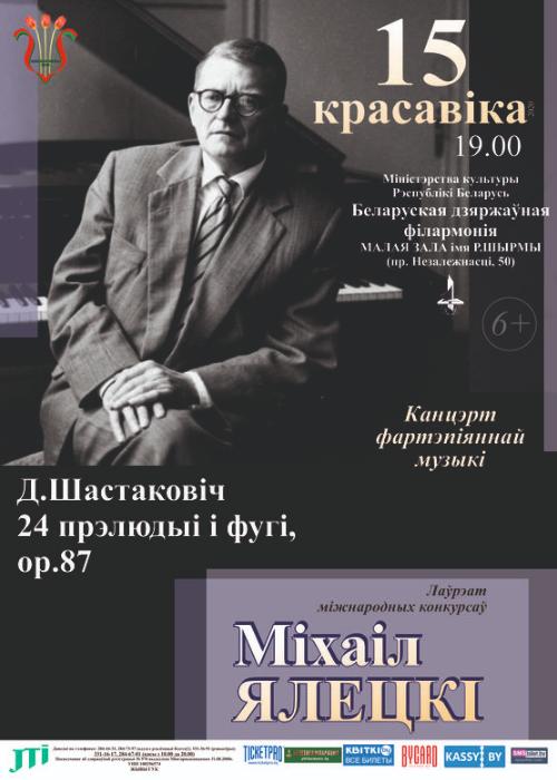 15.04 Михаил Елецкий (фортепиано): 24 прелюдии и фуги Д.Шостаковича