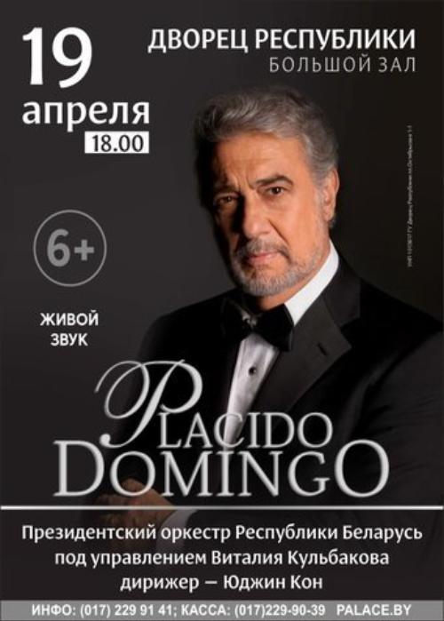 19.04 Пласидо Доминго