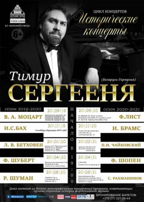 20.04  Цикл Исторические концерты.  Тимур Сергееня (фортепиано)   ПЕРЕНОС НА 6 АВГУСТА