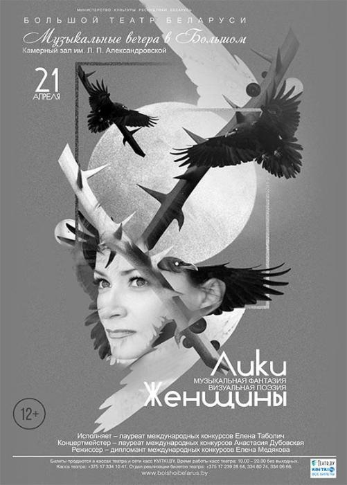 21.04 Концерт    Лики женщины