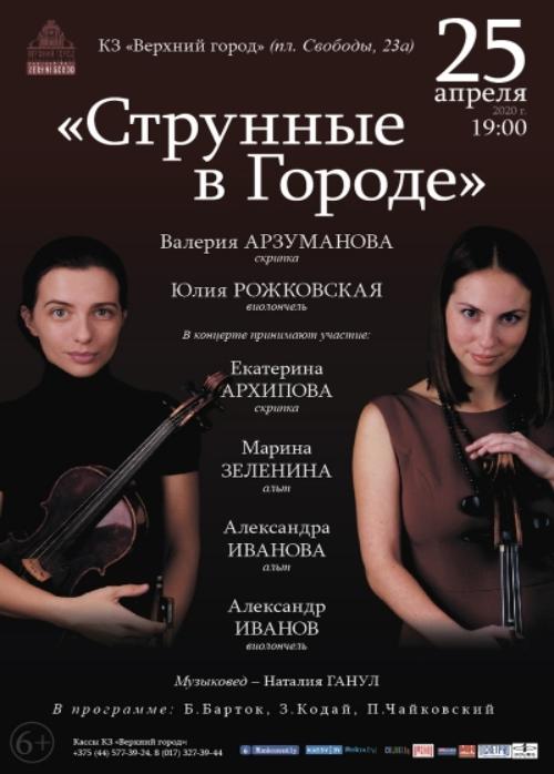 25.04 Концерт Струнные в городе   ОТМЕНЁН