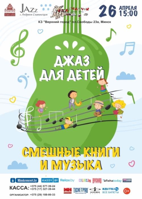 26.04 Джаз для детей. Смешные книги и музыка
