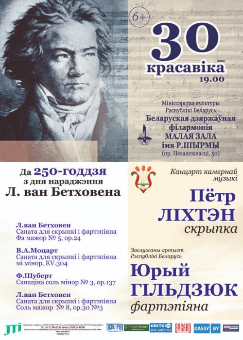 30.04 Пётр Лихтен (скрипка), заслуженный артист Республики Беларусь Юрий Гильдюк (фортепиано).