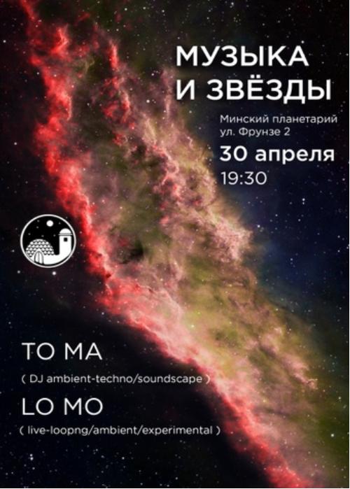 30.04 Музыка и звезды. Минский Планетарий