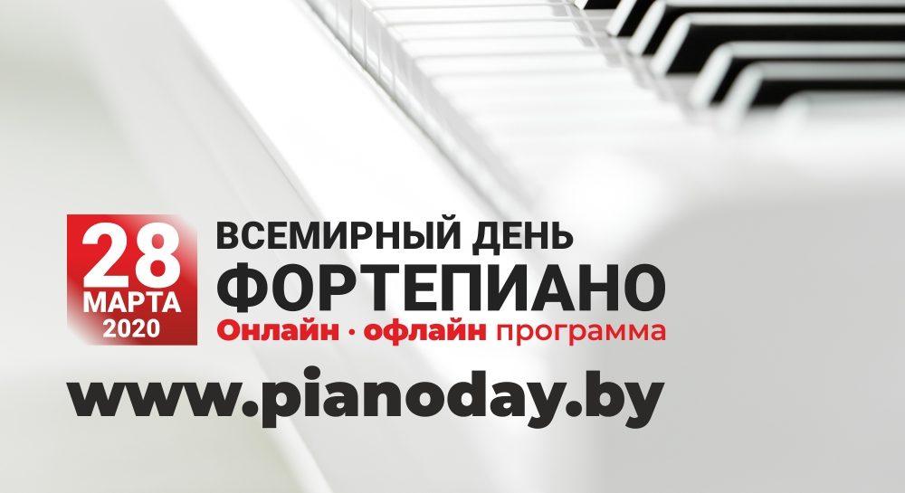 """Впервые Беларусь принимает участие в праздновании """"Всемирного дня фортепиано"""""""