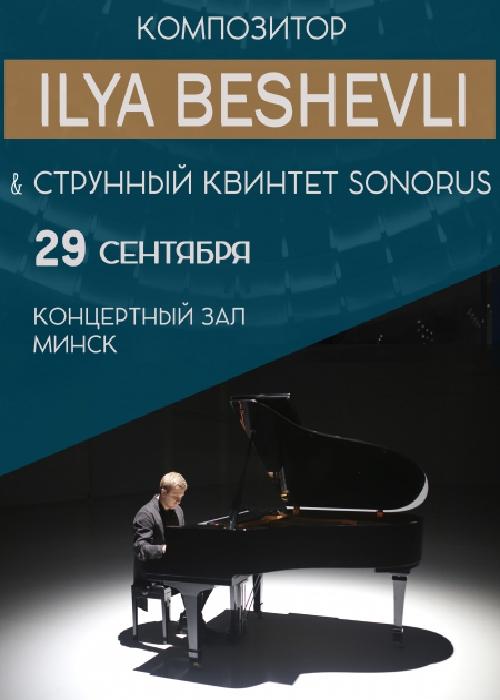 Ilya Beshevli и струнный квинтет Sonorus