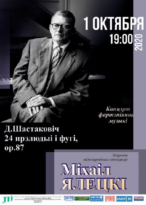 Д.Шостакович. 24 прелюдии и фуги для фортепиано: Михаил Елецкий