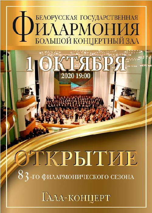 Международный день музыки: Гала-концерт, посвящённый открытию 83-го филармонического сезона