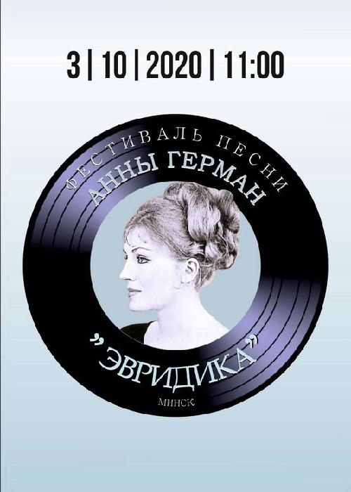 Фестиваль песни Анны Герман «Эвридика»