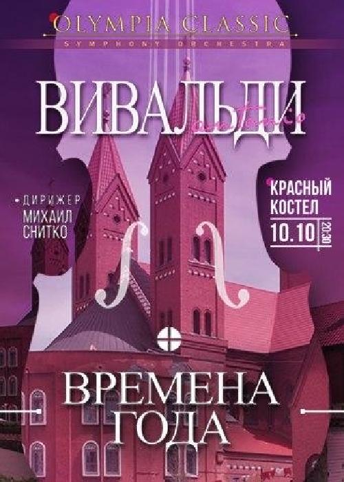 """Антонио Вивальди. Времена года. Оркестр """"Olympia Classic"""""""