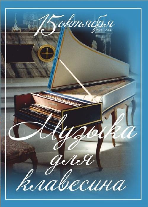 Музыка для клавесина: Владимир Невдах
