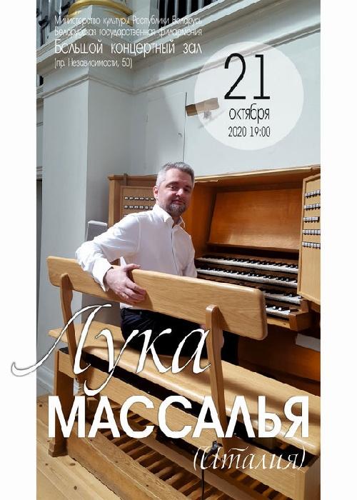 «Шедевры мирового органного искусства»: Лука Массалья (Италия)