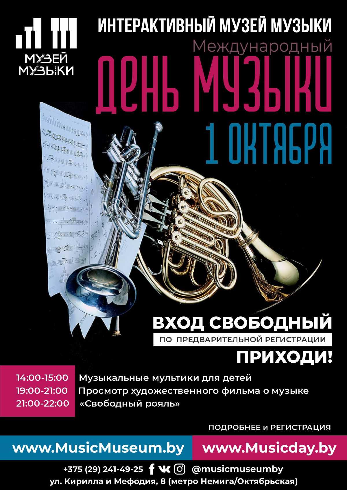 Международный день музыки в Интерактивном Музее музыки @ Интерактивный Музей музыки