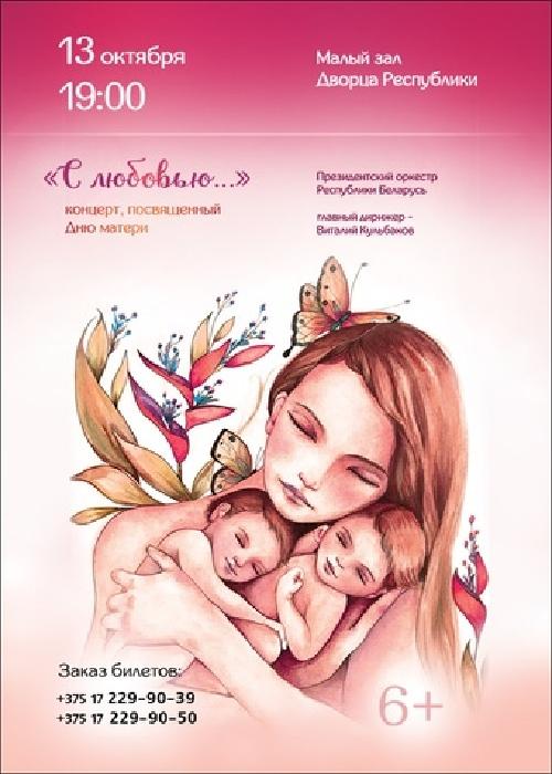 """Концерт Президентского оркестра РБ """"С любовью…"""" посвященный Дню матери"""