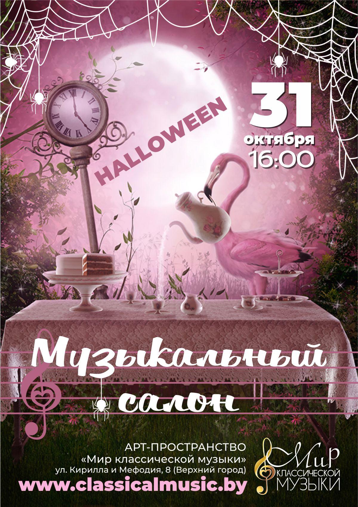 Классический музыкальный салон: Хэллоуин