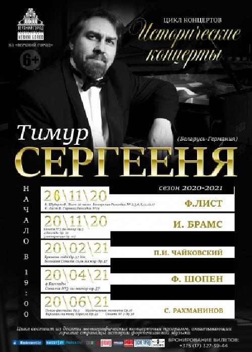 """Концерт № 7 «Иоганнес Брамс» цикл """"Исторические концерты """". Тимур Сергееня (фортепиано)"""