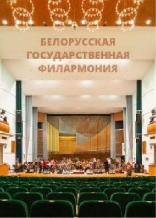4-й концерт из абанемент № 6 «Нас яднае хор» (6+)