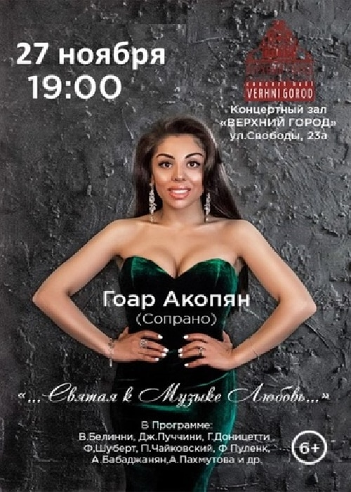 Сопрано Гоар Акопян (Армения) ''...Святая к Музыке Любовь...''