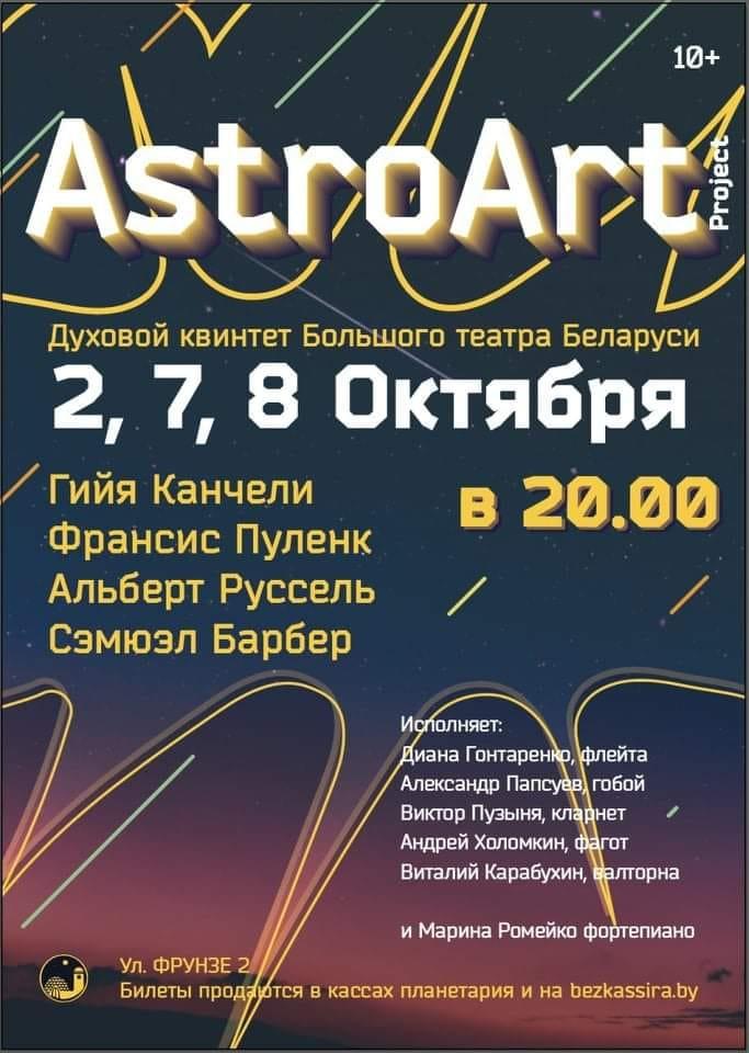 AstroArt @ Минский планетарий