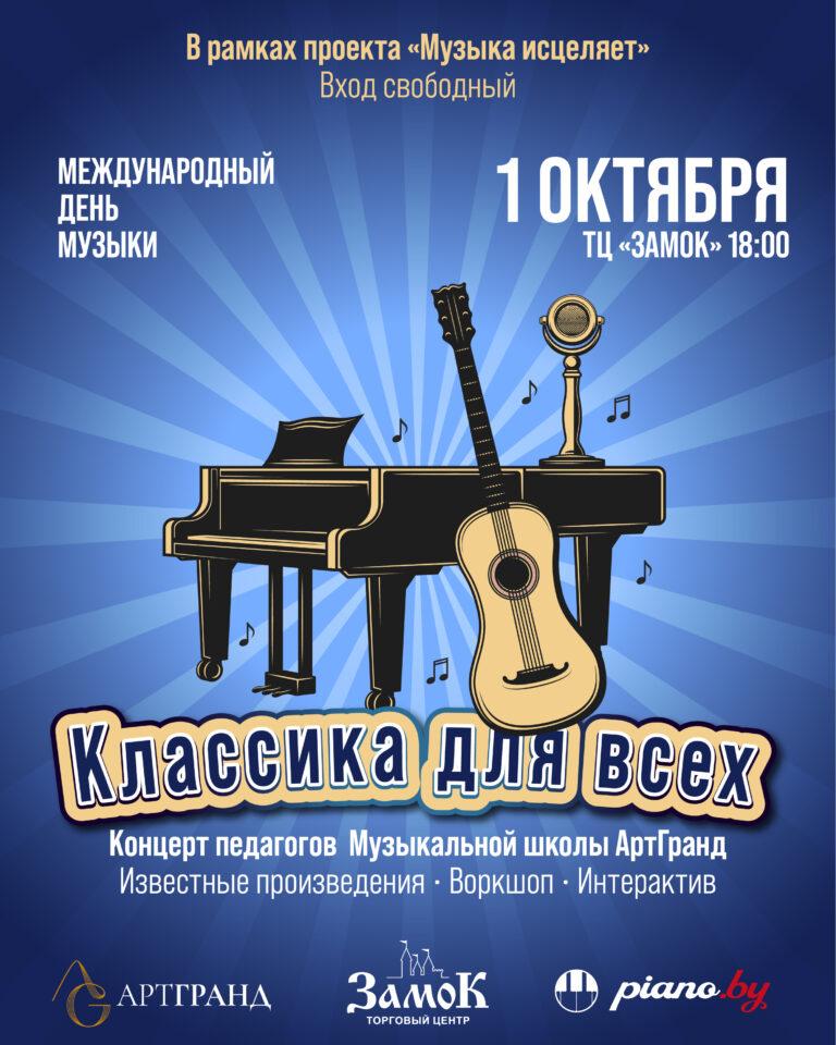 """Благотворительный концерт """"Классика для всех"""" @ Замок"""