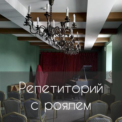Репетиторий с роялем